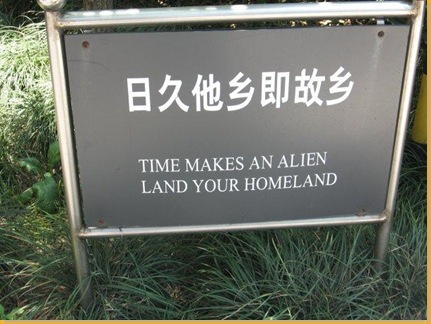 日久他乡即故乡_Time makes an alien land your homeland