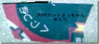 30円カットよっちゃん、あたり