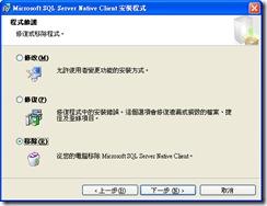SQL-NATIVE-UNSTALL
