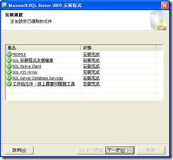 SQL2005-INSTALL-11